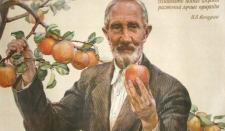И.В.Мичурин. Полезные советы по делу садоводства