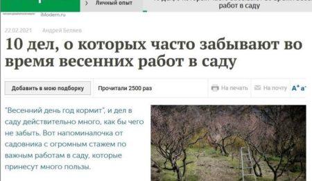 Статья про весенние работы на портале Огород.ru